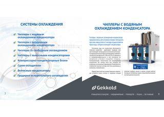 Дизайн фирменной брошюры Гекколд