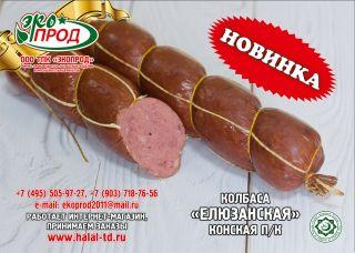 Печать листовки с продукцией для компании ЭКОПРОД