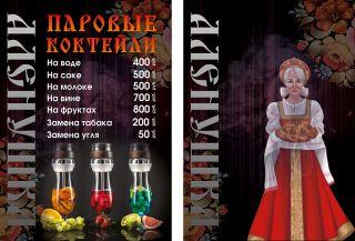 Кальянное меню для кафе Аленушка в Самаре