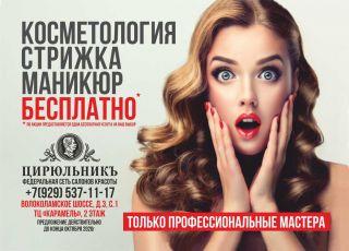 Печать листовок для салона красоты ЦИРЮЛЬНИКЪ