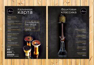 Дизайн кальянного меню для кальянной I am Smoking (г. Москва)