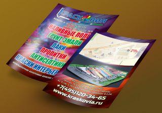 Дизайн листовок для компании КрасКо
