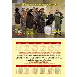 Календарь Формарусь