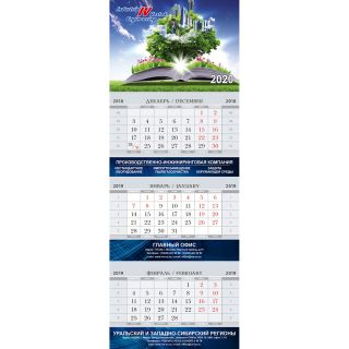 Дизайн и печать квартального календаря для Восток Инжиниринг