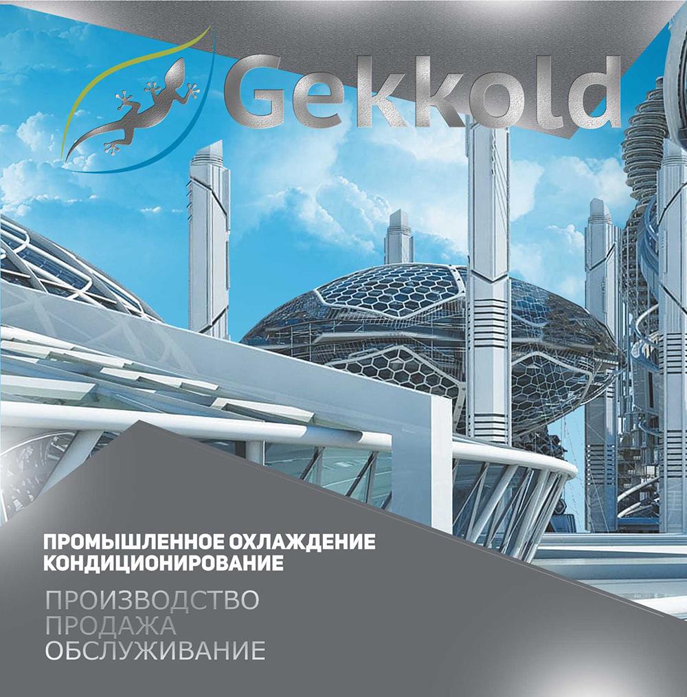 Новая работа - Каталог с продукцией для компании Гекколд.