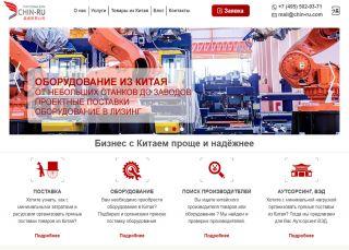 Создание сайта для компании ЧИН-РУ