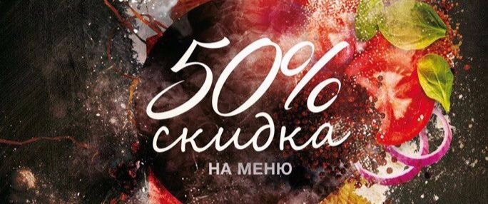 Скидка 50% на дизайн меню