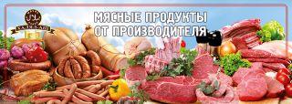 Реклама в магазин Халяль АШ в г. Щелково