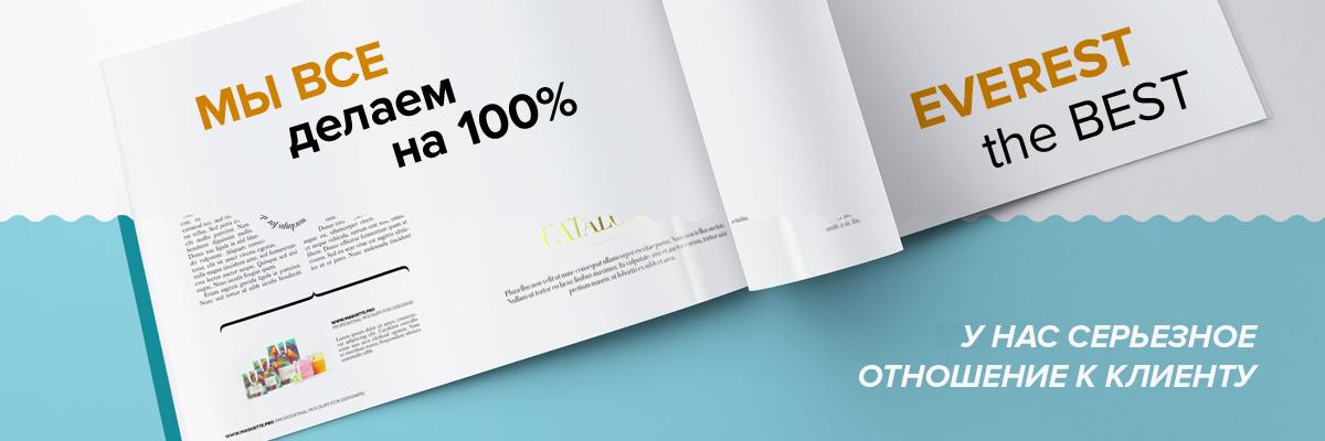 Разработка и дизайн брошюры