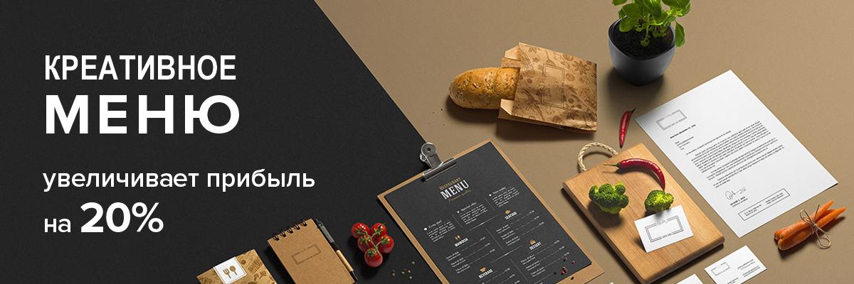 Дизайн и разработка меню для ресторанов
